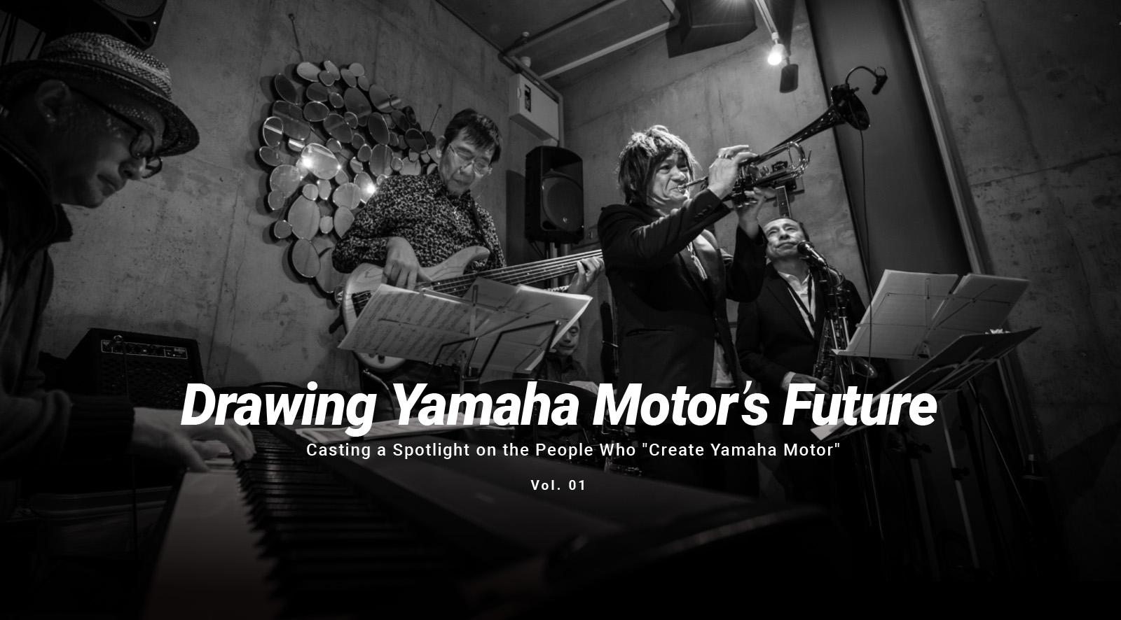 Рисуем будущее Yamaha— в центре внимания людей, которые »создают Yamaha»— том 01