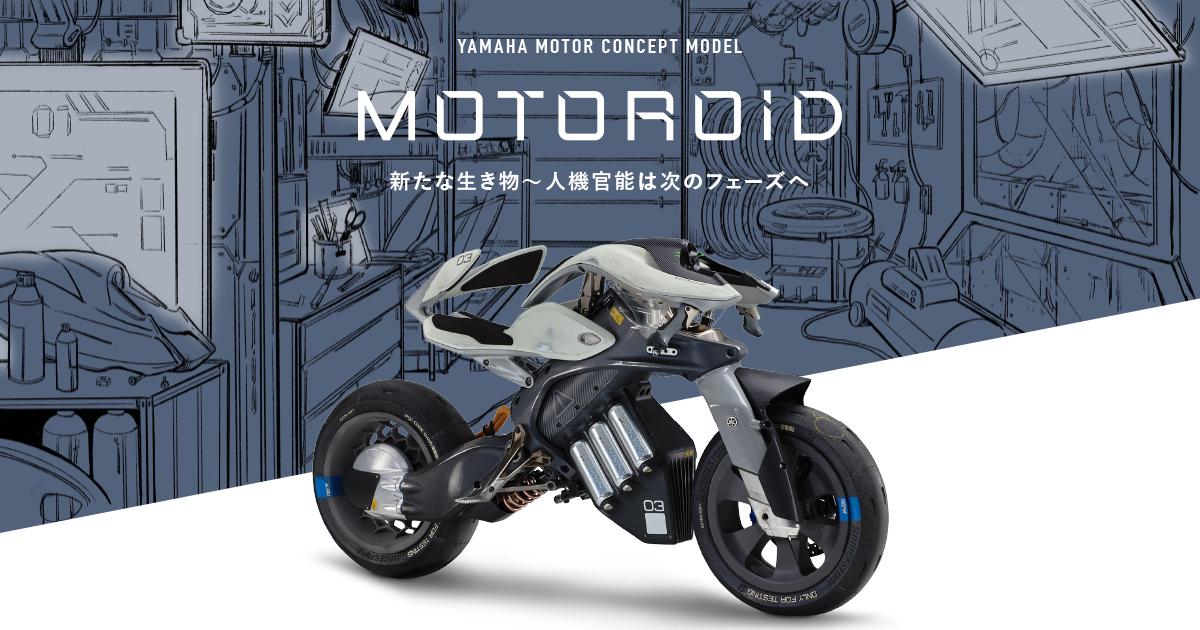 Motoroid yamaha motor design for Yamaha motor company profile