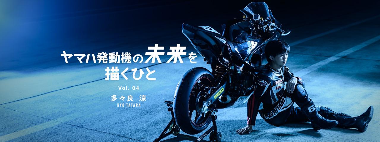 Yamaha Motor Design
