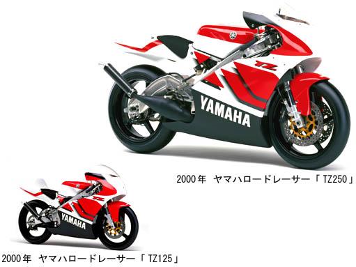 Yamaha Rd  Chassis For Sale