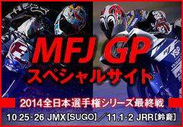 MFJ GPスペシャルサイト 2014全日本選手権シリーズ最終戦 10.25-26 JMX[SUGO]/11.1-2 JRR[鈴鹿]