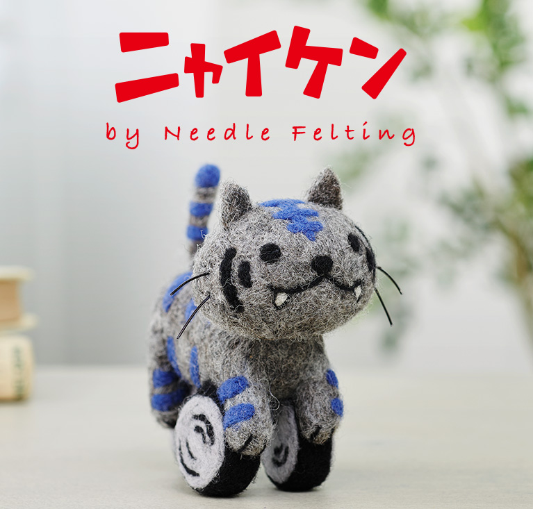 ニャイケン by Needle Felting
