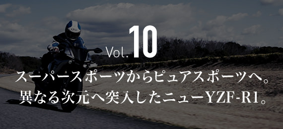 vol.10 Yamaha Handling A Taste of the YZR-M1 YZF-R1M