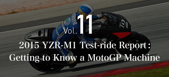 Vol.11   2015 YZR-M1 Test-ride Report:Getting to Know a MotoGP Machine