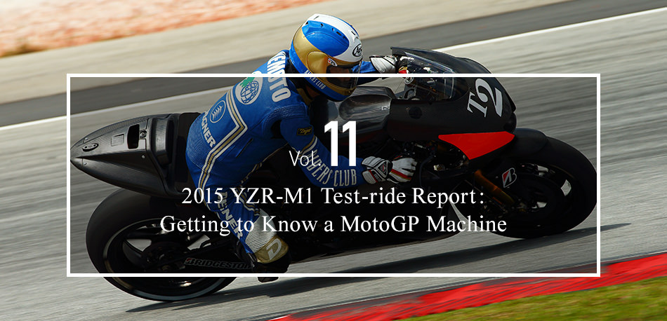 Vol. 11 2015 YZR-M1 Test-ride Report: Getting to Know a MotoGP Machine
